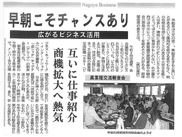 名古屋最大級の異業種交流会である中部経済新聞に掲載されました