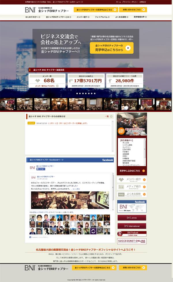 金シャチBNIチャプターホームページをリニューアルイメージ